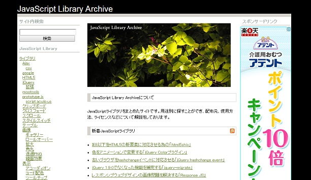 JavaScript Library Archive
