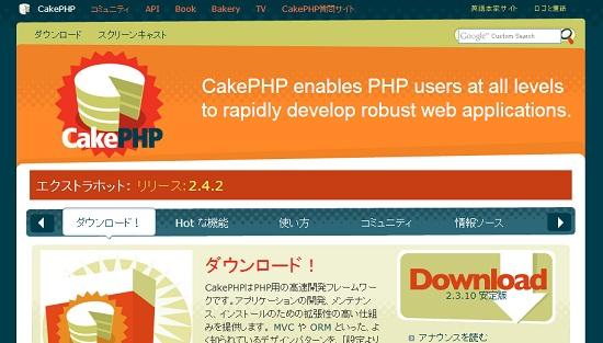 cakephp ダウンロード