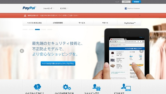 PHPでPayPal